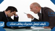 كيف تجعل مديرك يخاف منك