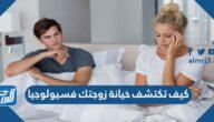 كيف تكتشف خيانة زوجتك فسيولوجيا