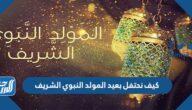 كيف نحتفل بعيد المولد النبوي الشريف