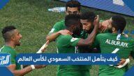 كيف يتأهل المنتخب السعودي لكأس العالم