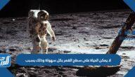 لا يمكن الحياة على سطح القمر بكل سهولة وذلك بسبب