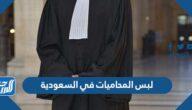 ما هو لبس المحاميات في السعودية