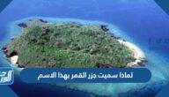 لماذا سميت جزر القمر بهذا الاسم
