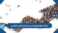 لماذا لا تؤثر الهجرة في النمو السكاني العالمي