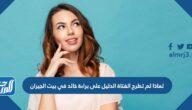 لماذا لم تطرح الفتاة الدليل على براءة خالد في بيت الجيران