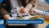 ماذا تمهد القراءة التمهيدية السريعة للقراءة المتعمقة؟