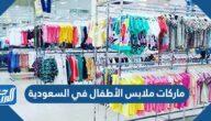 أسماء ماركات ملابس الأطفال في السعودية
