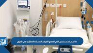 ما اسم المستشفى التي افتتحها القوات المسلحه الاماراتيه في العراق