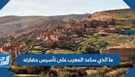 ما الذي ساعد المغرب على تأسيس حضارته