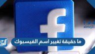 ما حقيقة تغيير اسم الفيسبوك