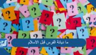 ما ديانة الفرس قبل الاسلام من 8 حروف