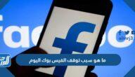 ما هو سبب توقف الفيس بوك اليوم