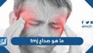 ما هو صداع tmj