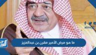 ما هو مرض الأمير مقرن بن عبدالعزيز