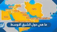 ما هي دول الشرق الاوسط