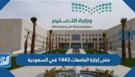 متى إجازة الجامعات 1443 في السعودية