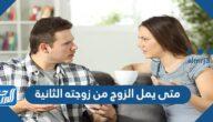 متى يمل الرجل من زوجته الثانية