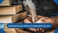 محمد عارف للحق ومتبع له اسم الفاعل في هذه الجملة كلمة