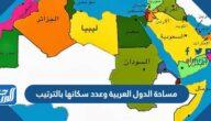 مساحة الدول العربية وعدد سكانها بالترتيب