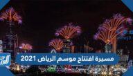 مسيرة افتتاح موسم الرياض 2021