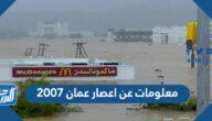 معلومات عن اعصار عمان 2007