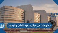معلومات عن مركز سدرة للطب والبحوث