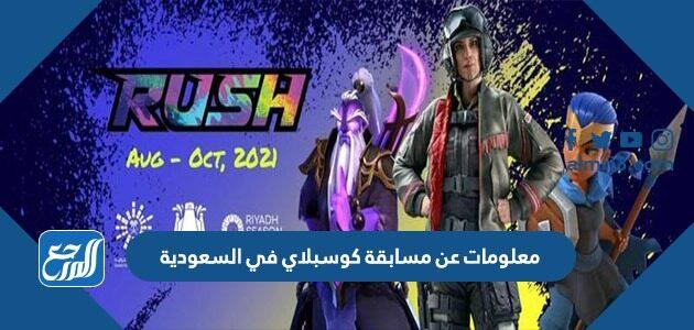 معلومات عن مسابقة كوسبلاي في السعودية
