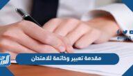 مقدمة تعبير وخاتمة للامتحان 2021