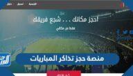 رابط منصة حجز تذاكر المباريات makani.com.sa