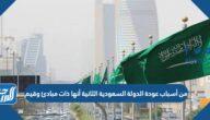 من أسباب عودة الدولة السعودية الثانية أنها ذات مبادئ وقيم