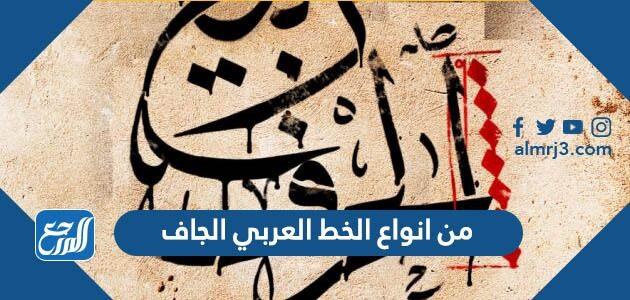 من انواع الخط العربي الجاف