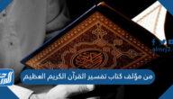 من مؤلف كتاب تفسير القرآن الكريم العظيم
