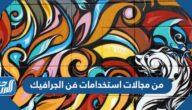 من مجالات استخدامات فن الجرافيك