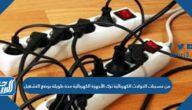 من مسببات الحوادث الكهربائية ترك الأجهزة الكهربائية مدة طويلة بوضع التشغيل