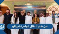 من هم أبطال فيلم تشيللو للكاتب تركي آل الشيخ