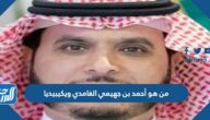 من هو أحمد بن جهيمي الغامدي ويكيبيديا