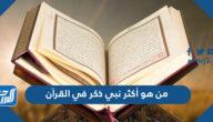 من هو أكثر نبي ذكر في القرآن