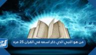 من هو النبي الذي ذكر اسمه في القران 25 مره