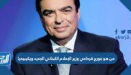 من هو جورج قرداحي وزير الإعلام اللبناني الجديد ويكيبيديا