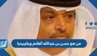 من هو حسن بن عبدالله الغانم ويكيبيديا