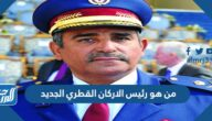 من هو رئيس الاركان القطري الجديد