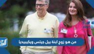 من هو زوج ابنة بيل جيتس ويكيبيديا