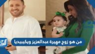 من هو زوج مهيرة عبدالعزيز ويكيبيديا