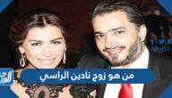 من هو زوج نادين الراسي