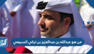من هو عبدالله بن عبدالعزيز بن تركي السبيعي