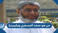 من هو محمد المسعري ويكيبيديا