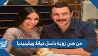 من هي زوجة باسل خياط ويكيبيديا