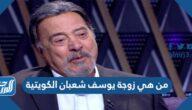 من هي زوجة يوسف شعبان الكويتية