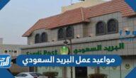 مواعيد واوقات عمل البريد السعودي 1443-2021