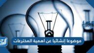 موضوعا إنشائيا عن أهمية المخترعات